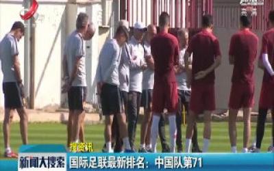 国际足联最新排名:中国队第71