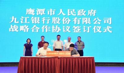 鹰潭市人民政府与九江银行签订政银战略合作协议
