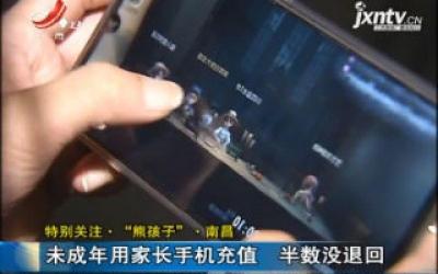 """【特别关注·""""熊孩子""""】南昌:未成年用家长手机充值 半数没退回"""