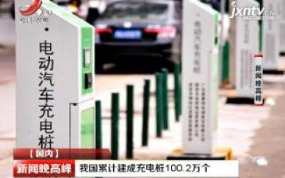 中国累计建成充电桩100.2万个