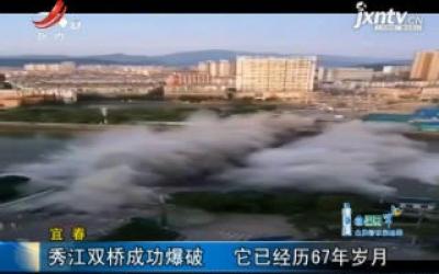 宜春:秀江双桥成功爆破 它已经历67年岁月