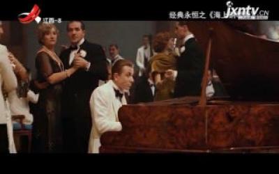 经典永恒20190711  《海上钢琴师》