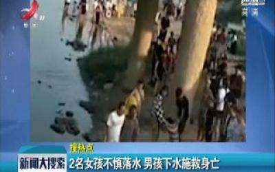 河北:2名女孩不慎落水 男子下水施救身亡