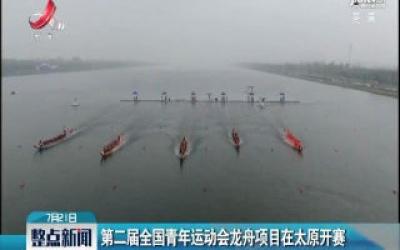 第二届全国青年运动会龙舟项目在太原开赛