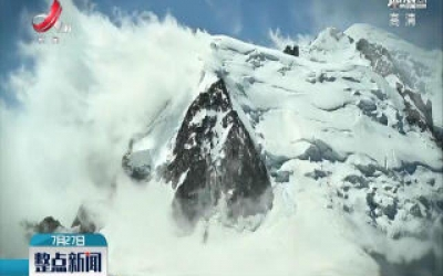 气候变暖导致阿尔卑斯山道频繁垮塌