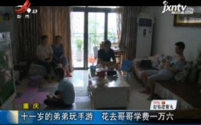 重庆:十一岁的弟弟玩手游 花去哥哥学费一万六