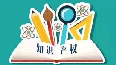 中国将增设知识产权专业职称