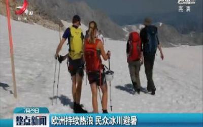 欧洲持续热浪 民众冰川避暑