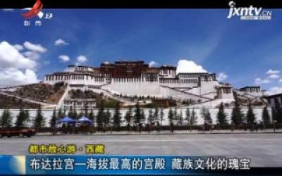 【都市放心游·西藏】布达拉宫一海拔最高的宫殿 藏族文化的瑰宝