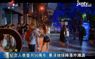 上海:纪念人类登月50周年 悬浮地球落外滩源
