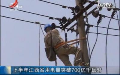 2019上半年江西省用电量突破700亿千瓦时