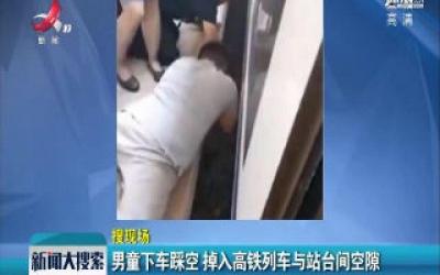 西安:男童下车踩空 掉入高铁列车与站台间空隙