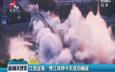江西宜春:秀江双桥7月30日成功爆破