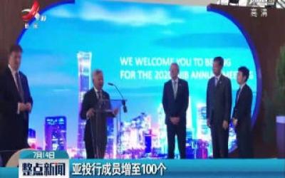 亚投行成员增至100个
