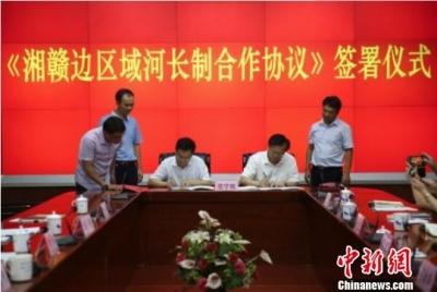 江西、湖南两省签署《湘赣边区域河长制合作协议》