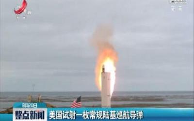 美国试射一枚常规陆基巡航导弹