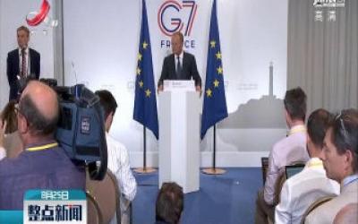 法国总统和欧洲理事会主席呼吁避免贸易战