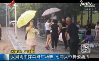 【关键词:广场舞】大妈雨中撑伞跳广场舞 七旬大爷舞姿潇洒