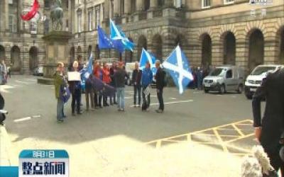 """苏格兰法院将就""""英国议会休会""""召开听证会"""