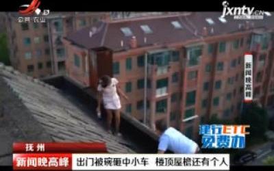 抚州:出门被碗砸中小车 楼顶屋檐还有个人