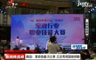 南昌:家政技能大比拼 立足传统鼓励创新