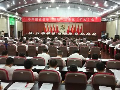 中共进贤县委十四届八次全体(扩大)会议在县会展中心召开