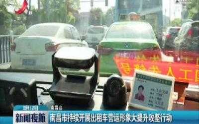 南昌市持续开展出租车营运形象大提升攻坚行动