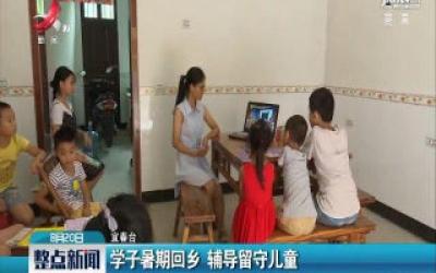 宜春:学子暑期回乡 辅导留守儿童