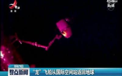 """""""龙""""飞船从国际空间站返回地球"""