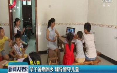 分宜县:学子暑期回乡 辅导留守儿童