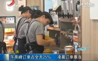 南昌:午高峰订单占全天25% 凌晨订单暴涨
