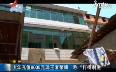 """抚州:少年充值8000元玩王者荣耀 称""""打得刺激"""""""