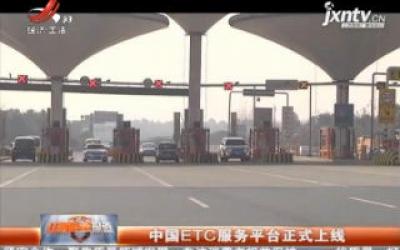 中国ETC服务平台正式上线