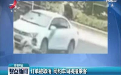 浙江杭州:订单被取消 网约车司机撞乘客