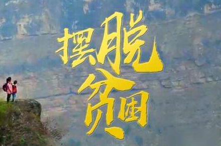 江西省6年减少农村贫困人口334.1万人