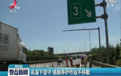 南昌:高温下坚守 道路养护作业不停歇