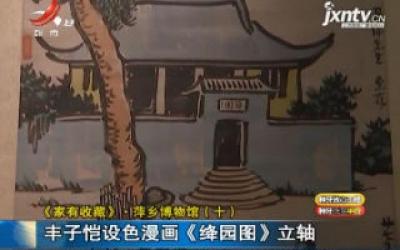 【《家有收藏》·萍乡博物馆(十)】丰子恺设色漫画《绛园图》立轴