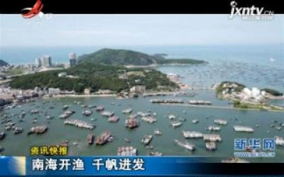广东:南海开渔 千帆进发