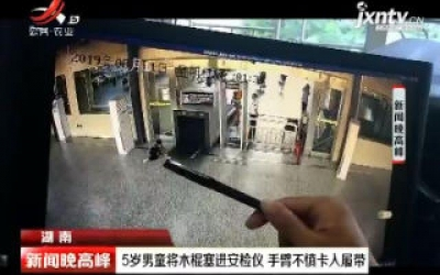 湖南:5岁男童将木棍塞进安检仪 手臂不慎卡入履带