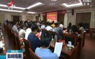 """民盟江西省委会动员部署""""不忘合作初心 继续携手前进""""主题教育活动"""