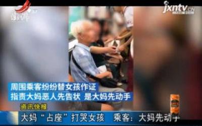 """湖北武汉:大妈""""占座""""打哭女孩 乘客说大妈先动手"""