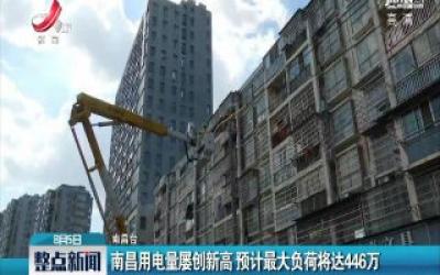 南昌用电量屡创新高 预计最大负荷将达446万