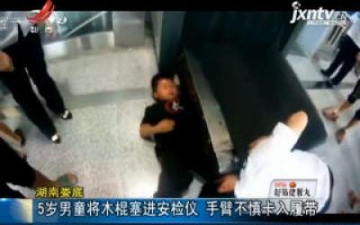 湖南娄底:5岁男童将木棍塞进安检仪 手臂不慎卡入履带