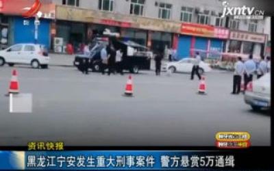 黑龙江宁安发生重大刑事案件 警方悬赏5万通缉