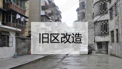 江西推进老旧小区改造提升 改善群众居住条件