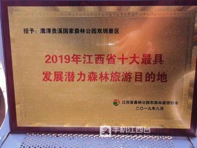 """贵溪市双圳林场再夺2019""""十大最具发展潜力森林旅游目的地""""光荣称号"""