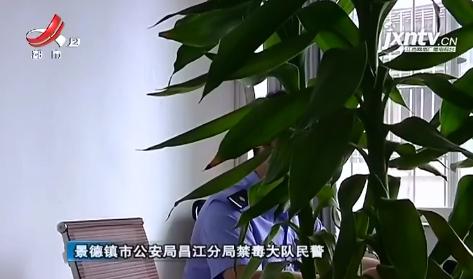 景德镇:男子伪装成游客 运输毒品被抓获