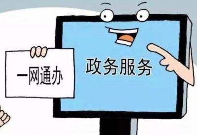江西:公共就业服务事项 一网通办全省通办