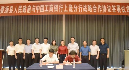 婺源县政府与上饶市工行签订战略合作协议
