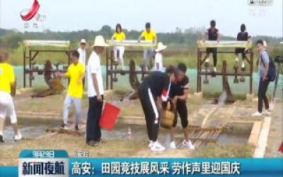 高安:田园竞技展风采 劳作声里迎国庆